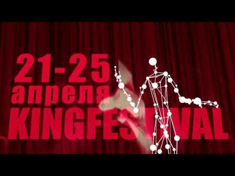 Kingfestival affiche